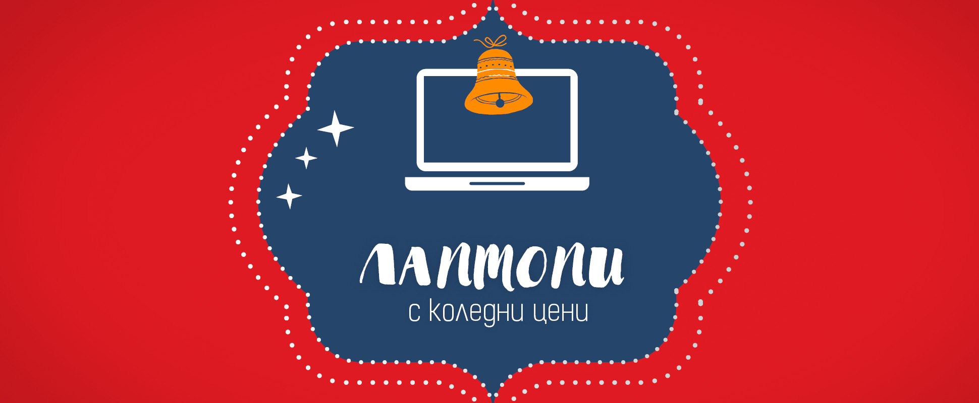 1940x800 pcshop zaglavna xmas cat laptops 12.2018.jpg