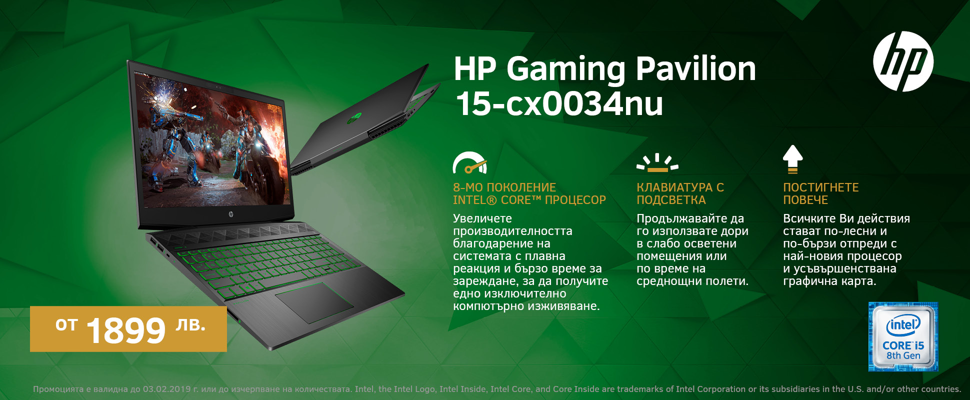 1940x800 pcshop slider hp pavilion intel 01.2019 v2.1.jpg